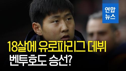 [영상] 18살에 유로파리그 데뷔 이강인, 벤투호 승선?