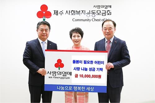 [제주소식] 임종도 한국공항 상무, 어린이 사랑 나눔 성금 전달