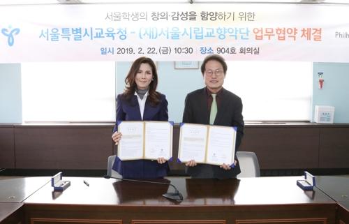[게시판] 서울시향-서울교육청, 음악교육 업무협약
