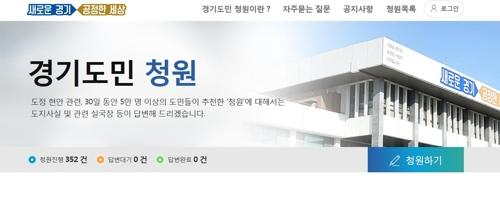 """경기도민청원 답변조건 5만명 너무 높나?…""""사람이 안모이네"""""""