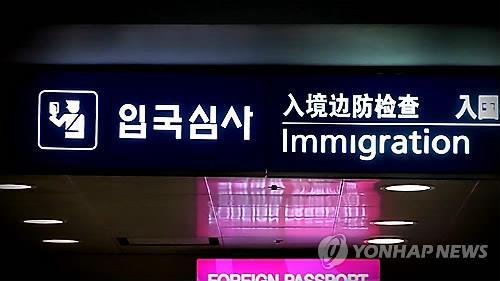 외국인 인재 국내 취업비자 요건 완화…연봉 하한도 낮춰