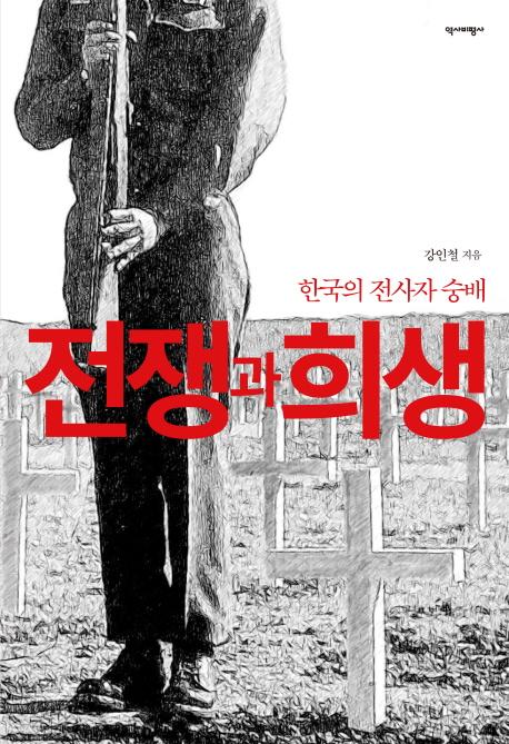 [신간] 전쟁과 희생·백제정치사