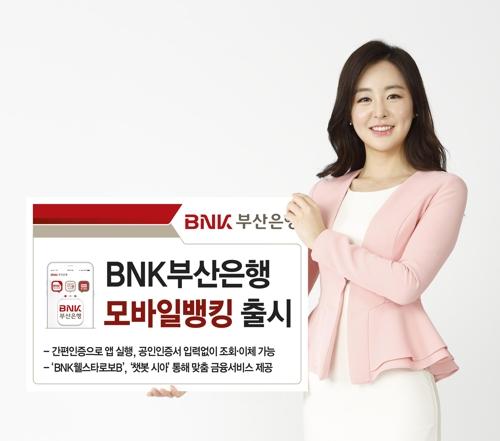 BNK부산은행, 앱 통합 모바일뱅킹 출시