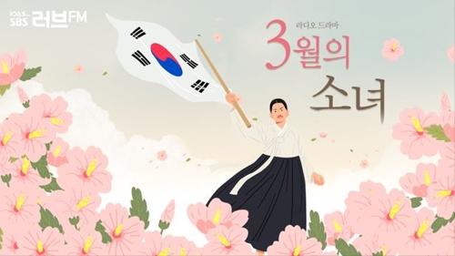 소이현, SBS 라디오 드라마서 유관순 연기