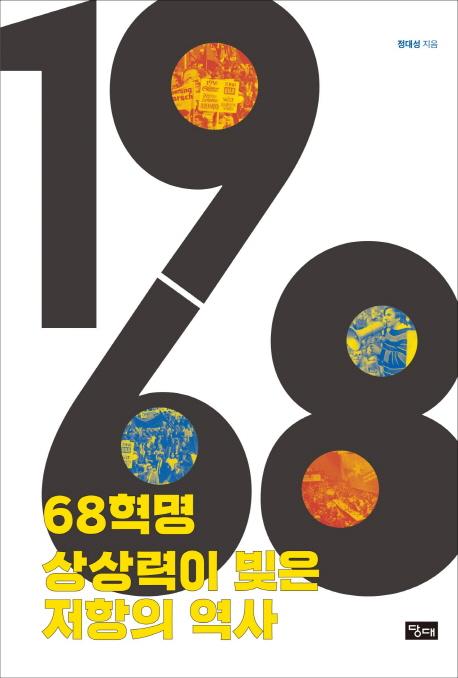 [신간] 68혁명 상상력이 빚은 저항의 역사