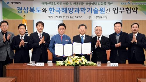 경북도-해양과학기술원 해양신산업 육성·일자리 창출 협력