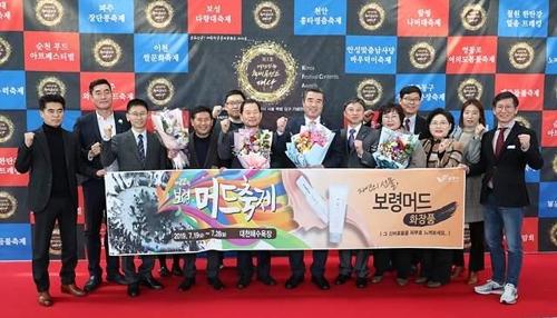 '보령 머드축제' 아시아 3대 축제 ..