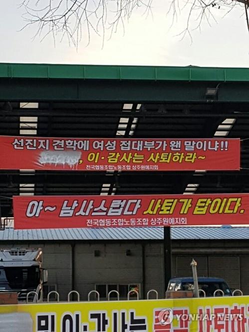 '여성동반 견학' 상주원예농협, 임원 9명 중 8명 교체