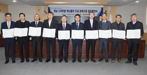 경남도, 밀양에 '스마트팜 혁신 밸리' 2022년까지 조성한다