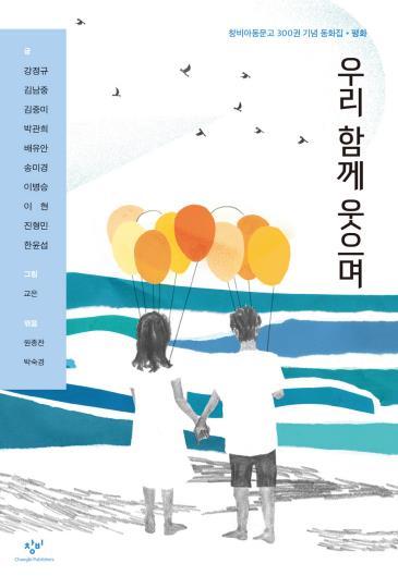 창비아동문고 42년만에 300권…동화집 두권 출간