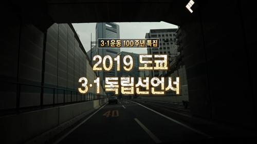 연합뉴스TV, 3·1운동 100주년 특집 다큐 방송