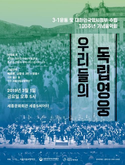 서울시향, 3·1 운동 100주년 기념공연…'영웅' 교향곡 연주