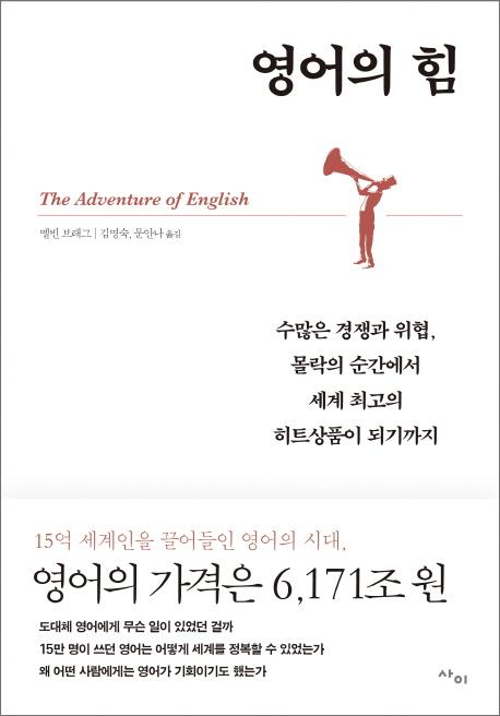 [신간] 영어의 힘