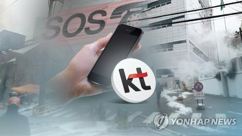 """""""KT 아현지사 화재, 통신구 환풍기에서 전기적 발화 추정"""""""