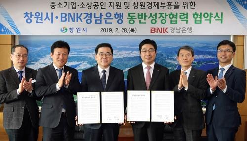 창원시·BNK경남은행 동반성장협력자금 300억원 조성