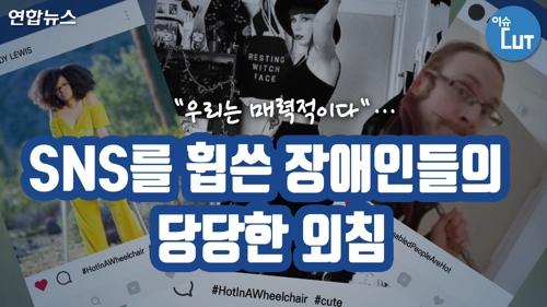 '우리는 매력적이다'…SNS를 휩쓴 장애인들의 당당한 외침