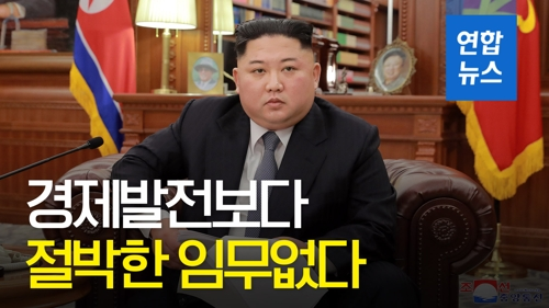"""[영상] 김정은 """"경제발전보다 더 절박한 혁명 임무없다"""""""