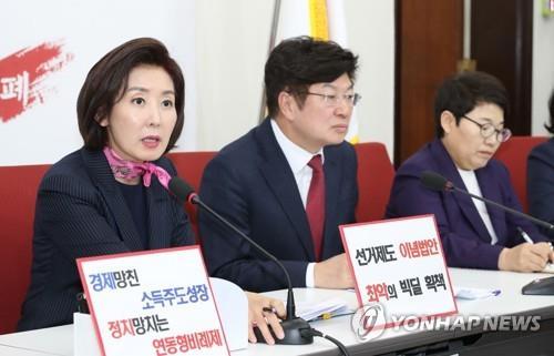 한국당이 주장한 '비례대표제 폐지' 위헌일까?