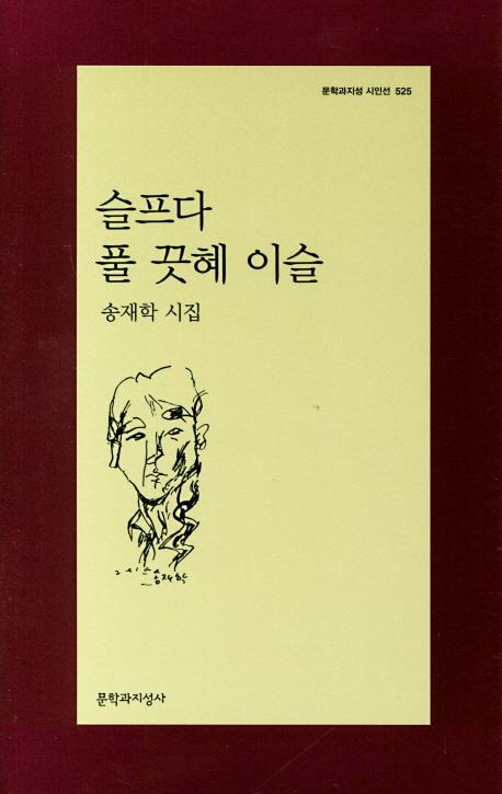 송재학의 시를 입은 딱지본 소설…'슬프다 풀 끗혜 이슬'