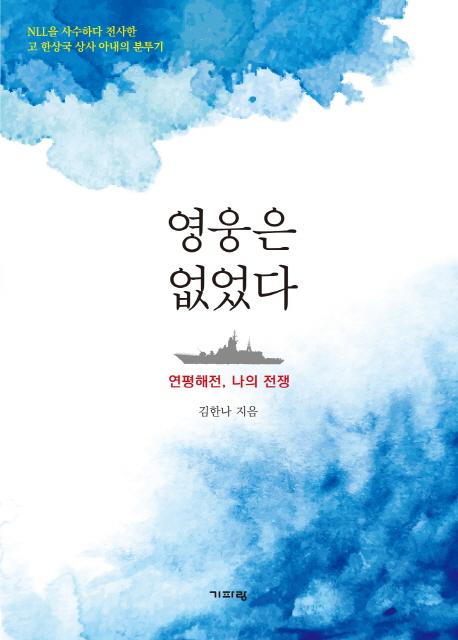 故한상국 상사 아내 수기 '영웅은 없었다' 출간