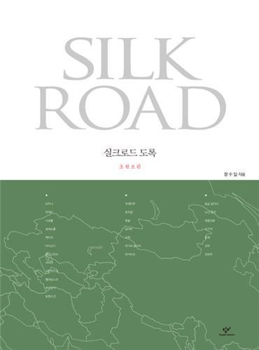 [신간] 실크로드 도록
