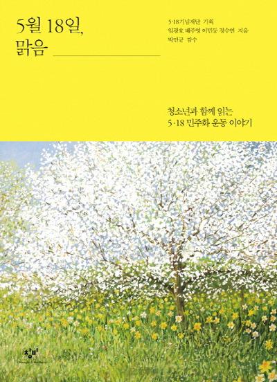 [신간] 5월 18일, 맑음