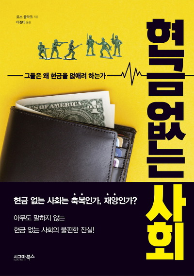 [신간] 현금 없는 사회