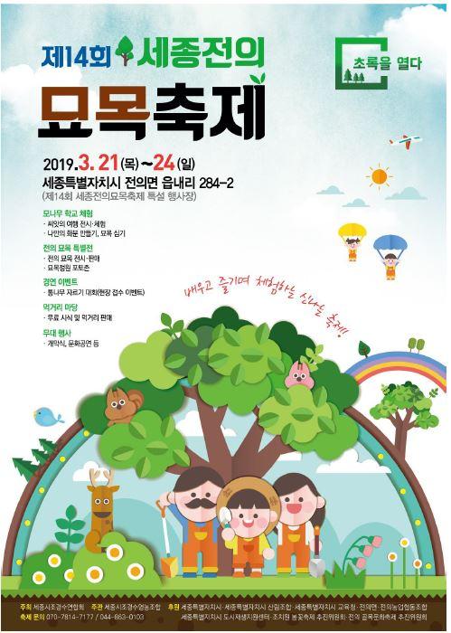 세종전의 묘목 축제 21일 개막…전시·체험 프로그램 다양