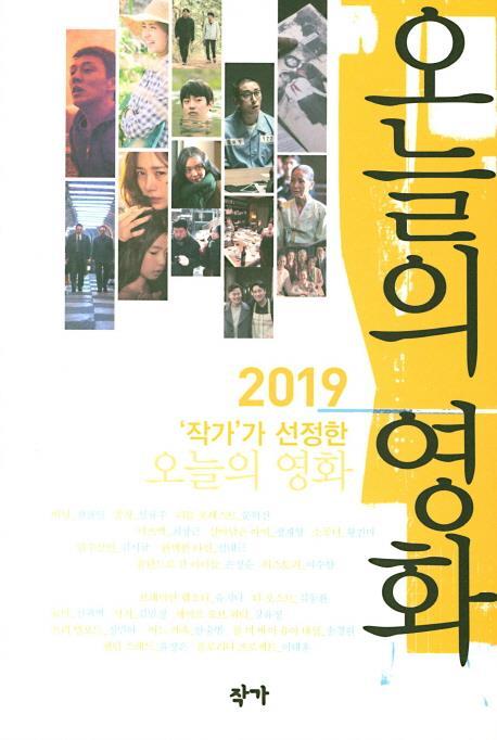 [신간] 2019 '작가'가 선정한 오늘의 영화