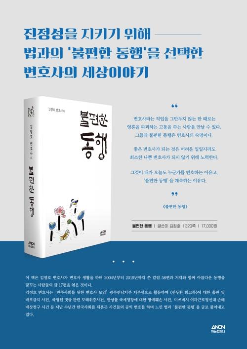 전두환 소송 주역 김정호 변호사, 에세이 '불편한 동행' 출간