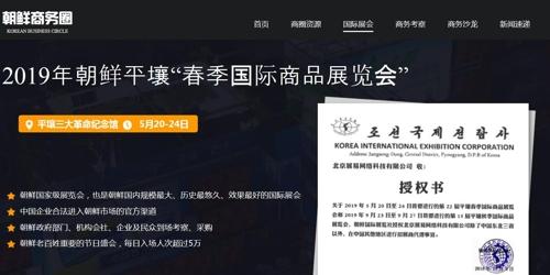 북미대화 교착에 비상구 찾는 北, 중국에 경협 '손짓'