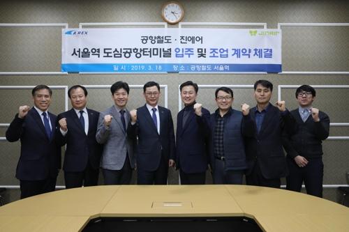 서울역 도심공항터미널에 진에어 입주…탑승수속 등 서비스