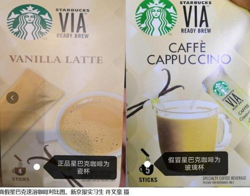 중국서 '짝퉁' 스타벅스 인스턴트커피 판매 적발