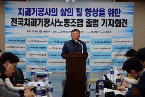 """치과기공사 노조 출범…""""최저시급 미달·장시간 노동"""""""