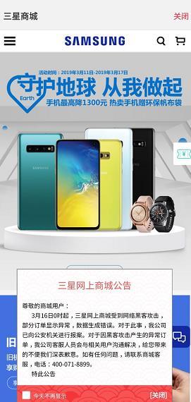 중국서 삼성 휴대전화 판매사이트 해커 공격받아