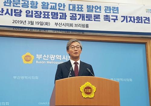 """민주당 부산시당, 신공항 정치 쟁점화 """"한국당 토론하자"""""""