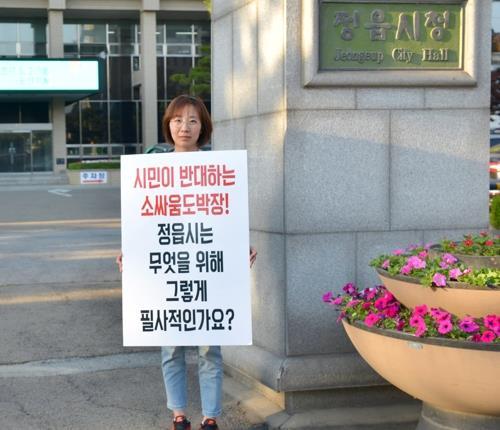 동물권 단체들, '정읍 소싸움' 예산 철회 요구