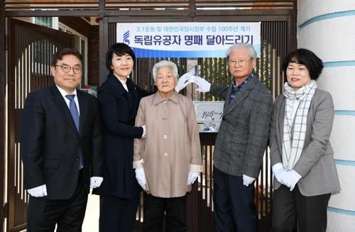경남도의회, 독립유공자 유족 집 명패달기 동참