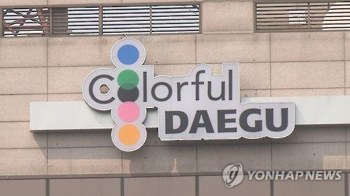 """""""예산 낭비 NO""""…예산바로쓰기 대구 시민감시단 가동"""