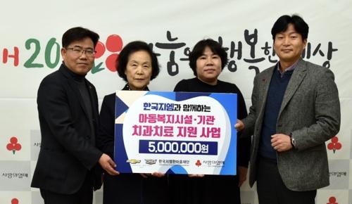 한국지엠한마음재단, 복지시설 어린이 치과치료비 전달