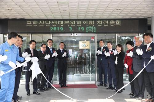 포항철강공단·형산강 생태 복원 앞장…협의회 출범
