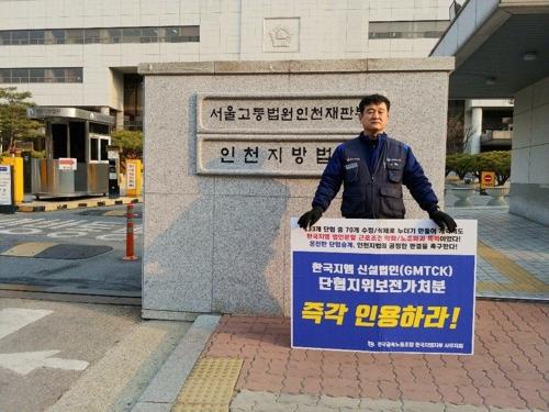 """""""신설법인 단체협약 승계해야"""" 한국GM 노조 가처분신청"""
