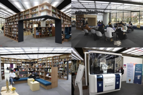 성균관대 과학캠퍼스에 인터파크 후원 '북라운지' 열어