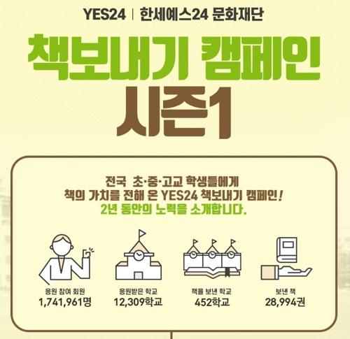 예스24, 초중고 452곳에 책 2만9천권 기부
