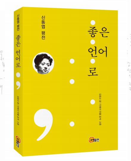 [신간] 좋은 언어로·한국 현대소설의 문학법리학적 연구
