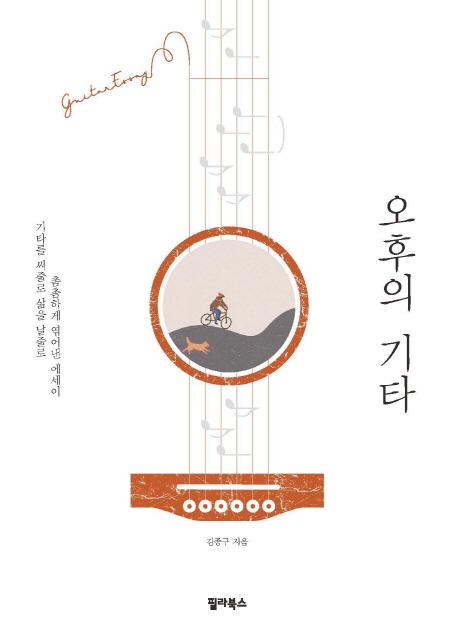 [신간] 오후의 기타