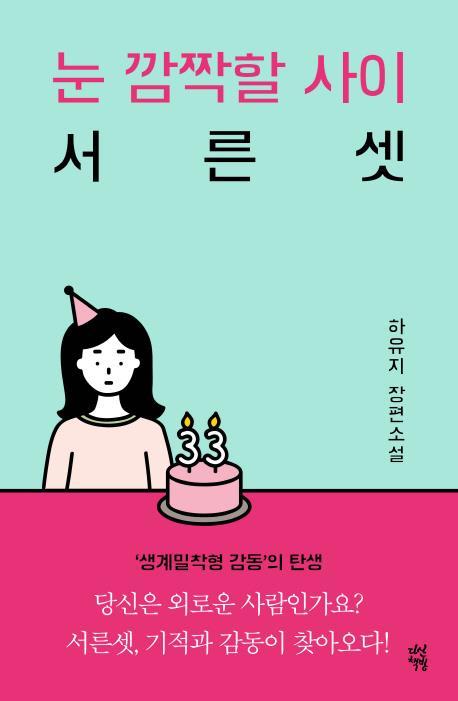 [신간] 눈 깜짝할 사이 서른셋·아일린ㆍ세월