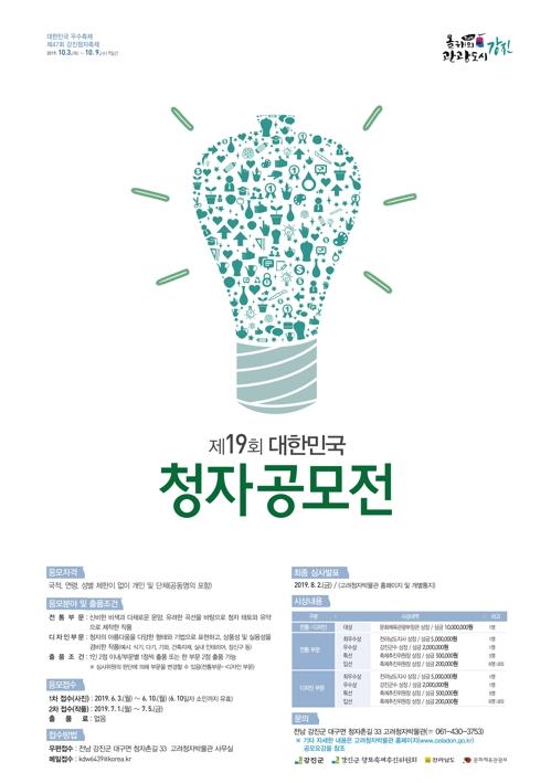 강진군, '대한민국 청자공모전'…6월 3∼10일 접수