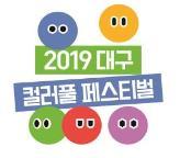 대구컬러풀페스티벌 브랜드 로고 개발…SNS로 이모티콘 배포