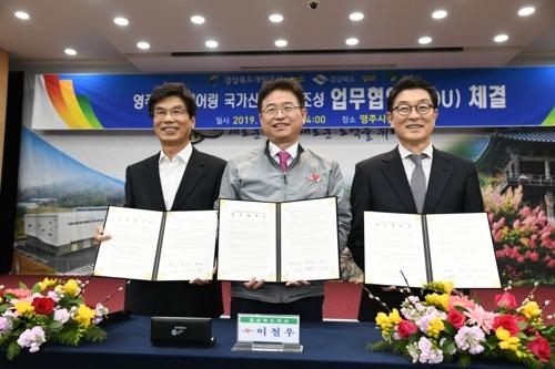 베어링산단 조성 속도낸다…경북도·영주시·경북개발공사 맞손